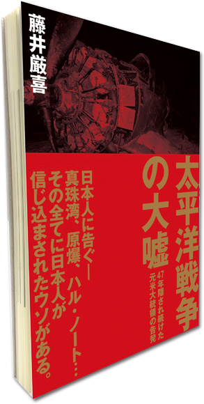太平洋戦争は、日本が始めた戦争じゃない。あのアメリカの ...